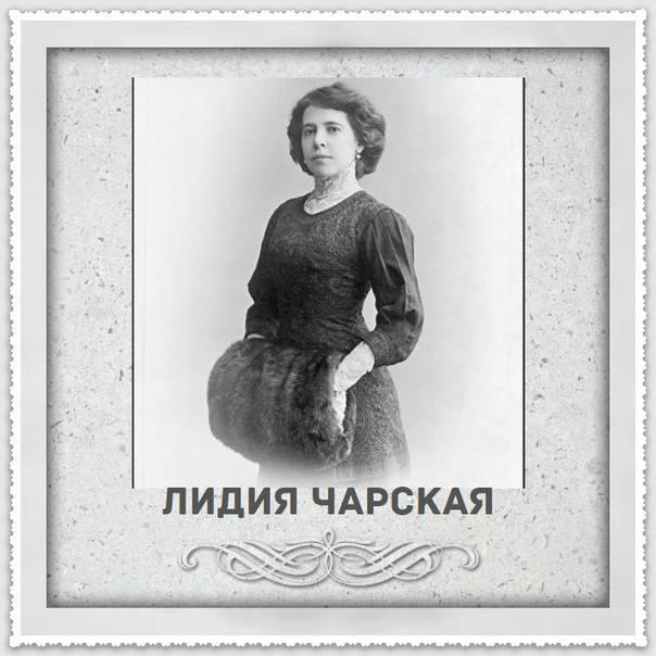 Лидия алексеевна чарская: биография, карьера и личная жизнь
