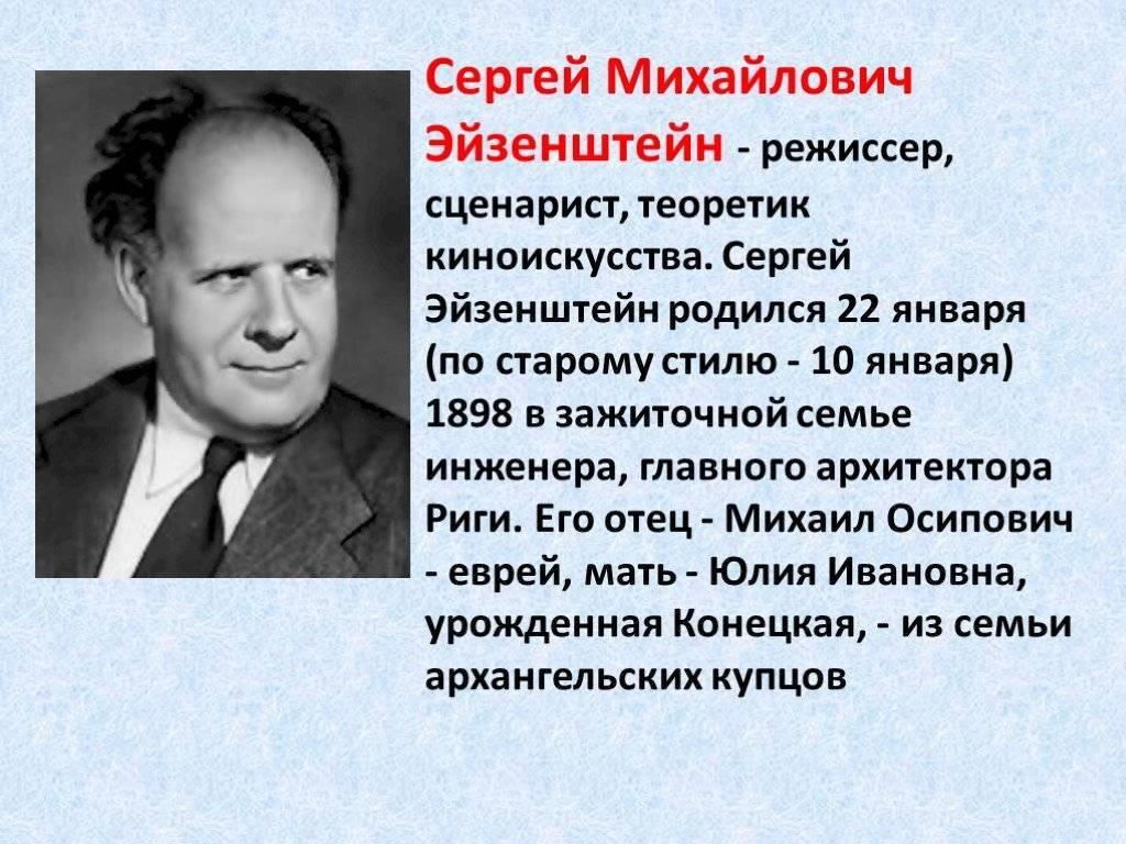 Сергей эйзенштейн – биография, фото, личная жизнь, фильмы - 24сми