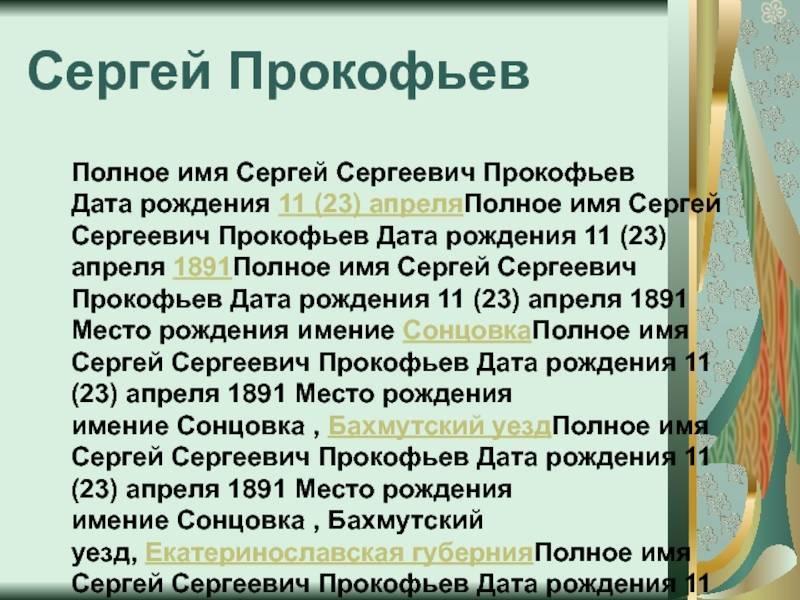 Сергей прокофьев: биография, личная жизнь, фото и видео