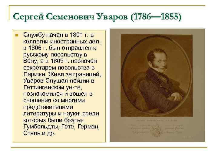 Уваров, сергей семёнович википедия