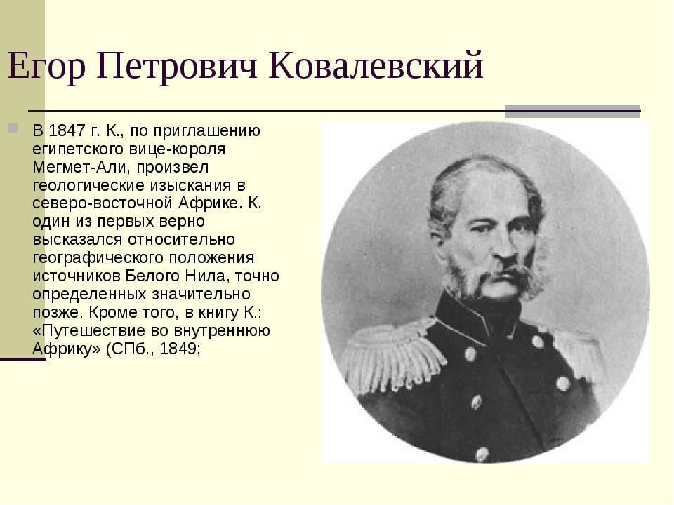 Егор петрович ковалевский. самые знаменитые путешественники россии