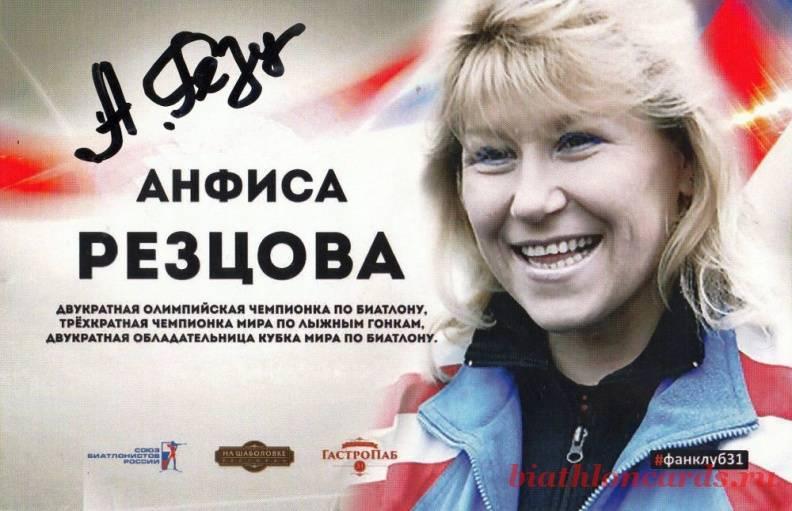 Анфиса резцова - биография, информация, личная жизнь, фото, видео