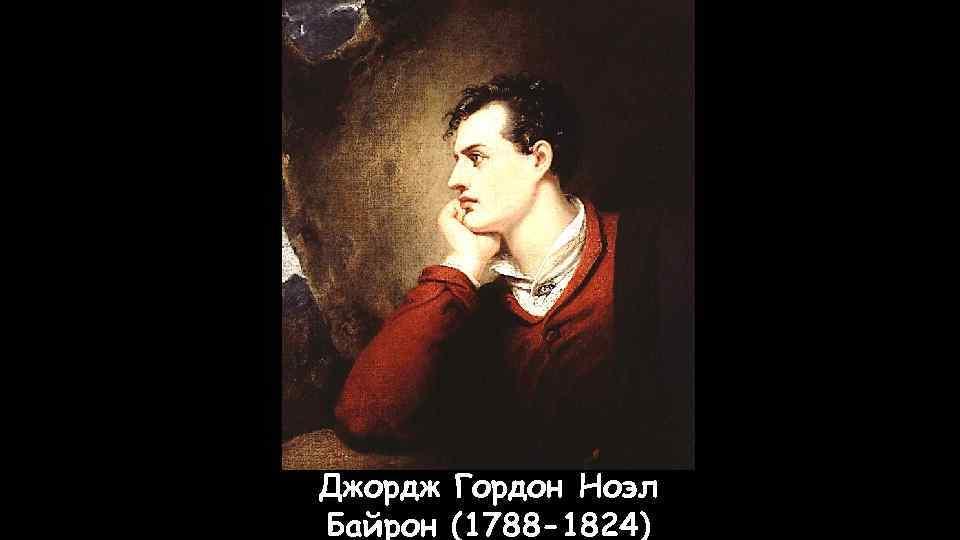 Джордж гордон байрон: биография и творчество - nacion.ru
