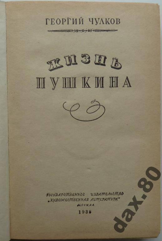 Георгий чулков - gaz.wiki