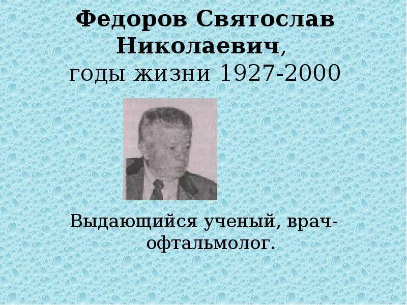 Святослав федоров - офтальмолог, профессор, академик рамн