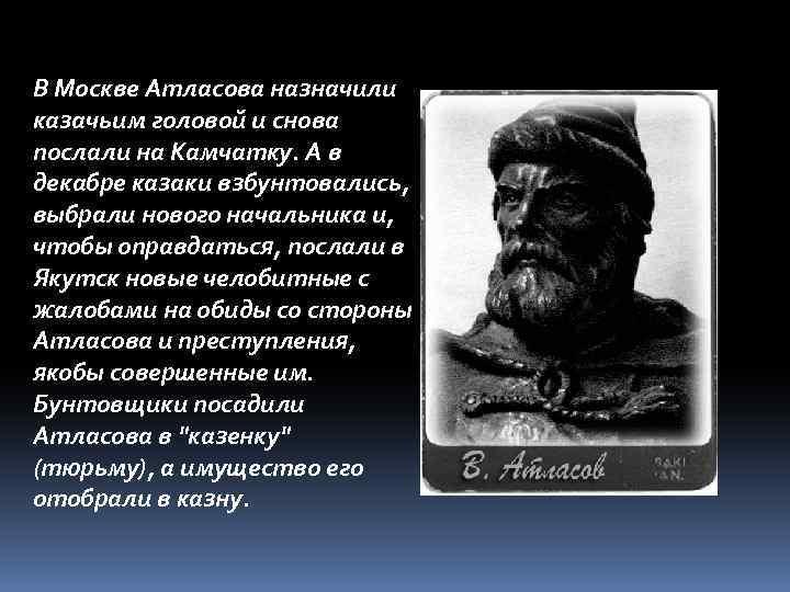 Wikizero - атласов, владимир васильевич
