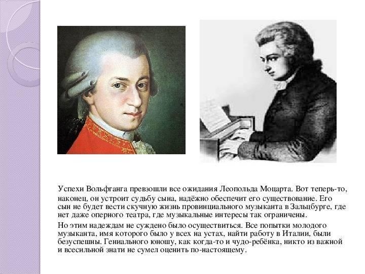 Композитор вольфганг амадей моцарт: краткая биография, творчество, лучшая музыка