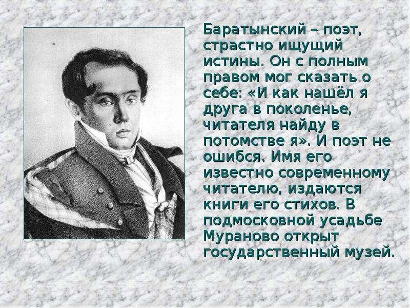 Евгений баратынский – биография, фото, личная жизнь, стихи   биографии