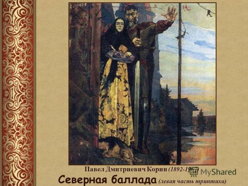 Корин, павел дмитриевич — википедия. что такое корин, павел дмитриевич