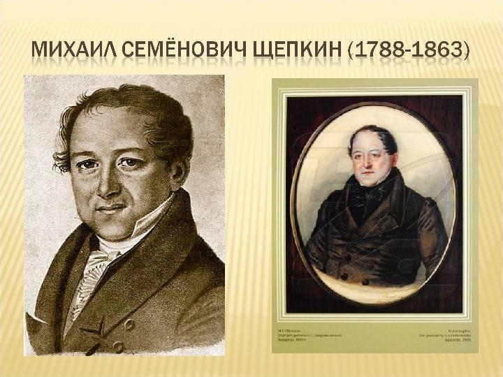 Михаил щепкин - биография, информация, личная жизнь