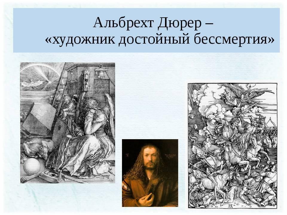 Основные даты жизни и деятельности альбрехта дюрера