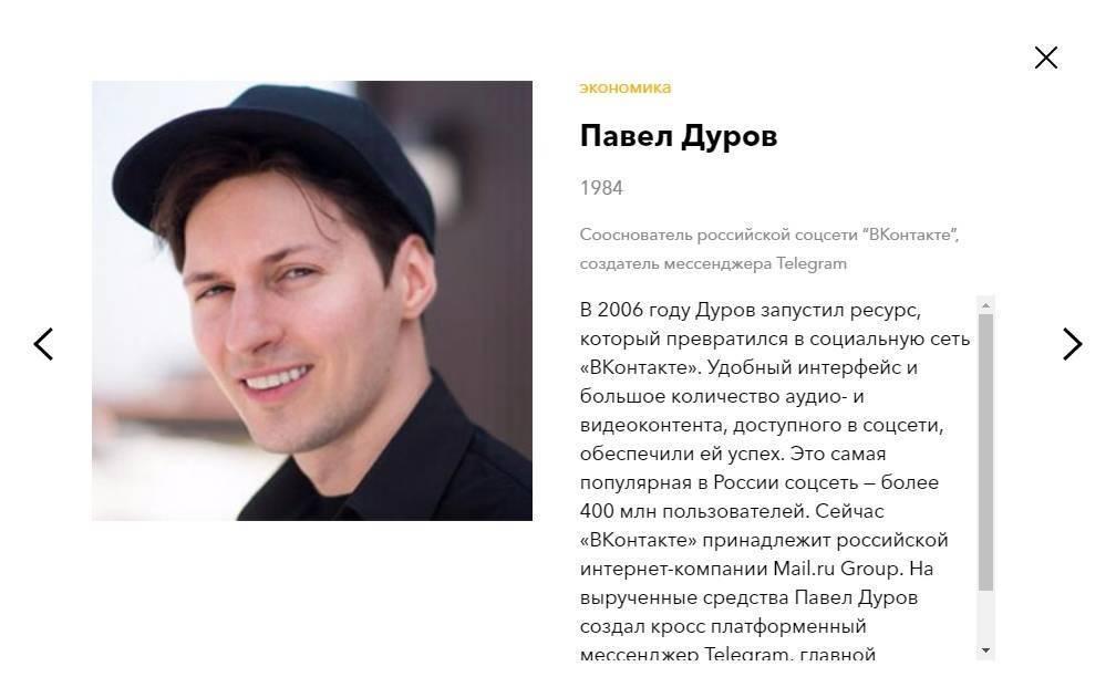 Павел дуров: история разработчика ведущих соцсетей россии, личная жизнь