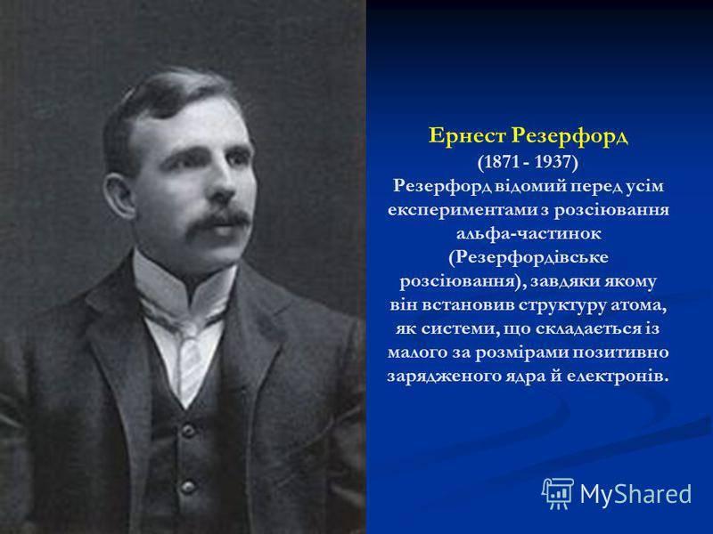 Резерфорд, эрнест википедия