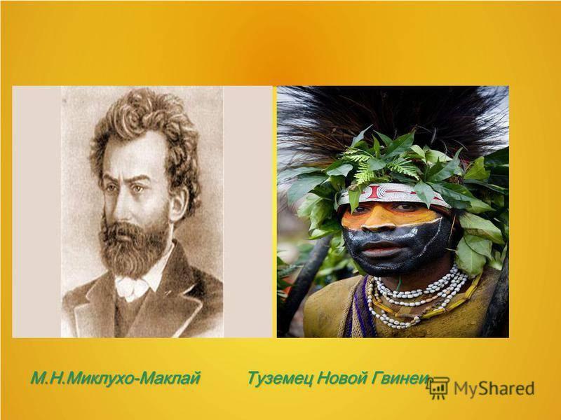 Миклухо-маклай николай николаевич — интересные факты | vivareit