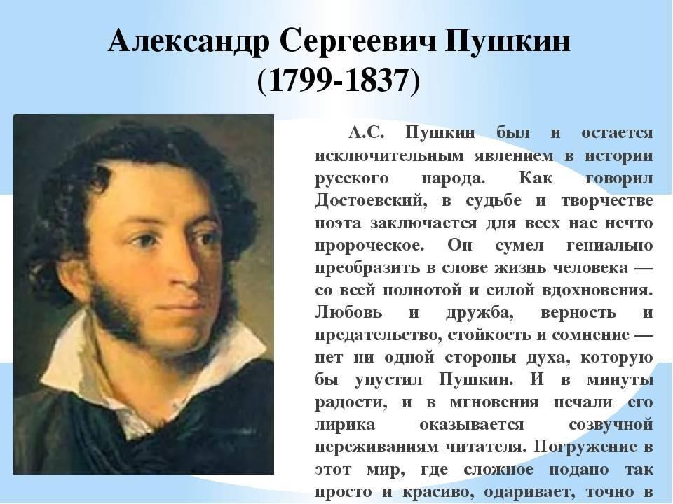 Биография пушкина – самое главное и интересное