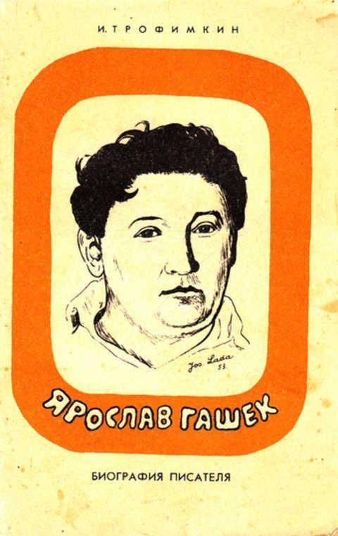 Ярослав гашек – комиссар красной армии