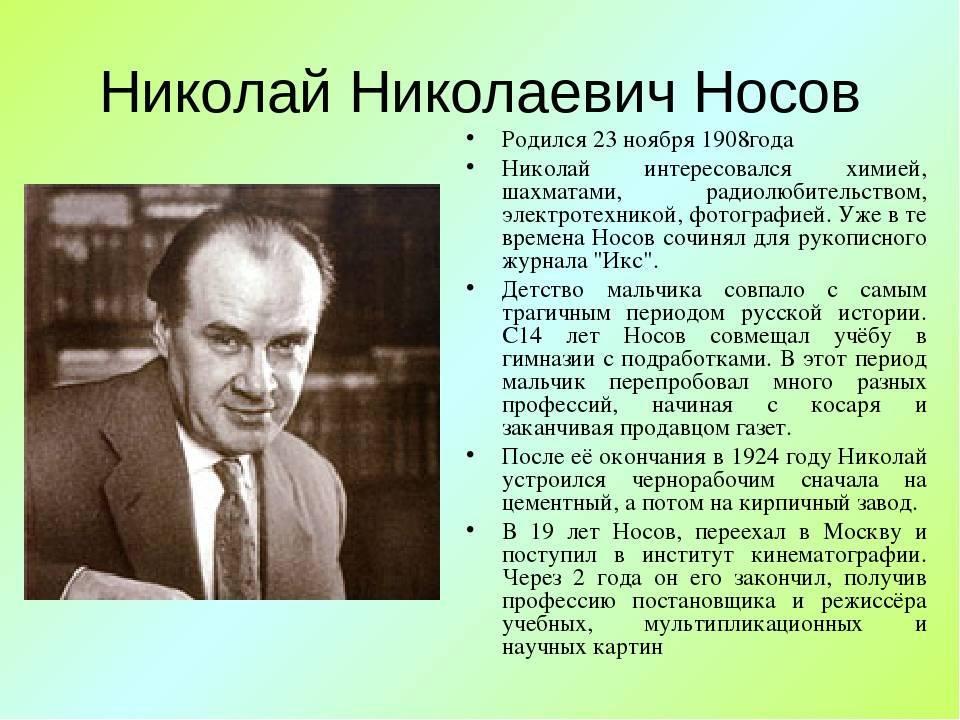 Краткая биография носова николая николаевича для детей, интересное о писателе