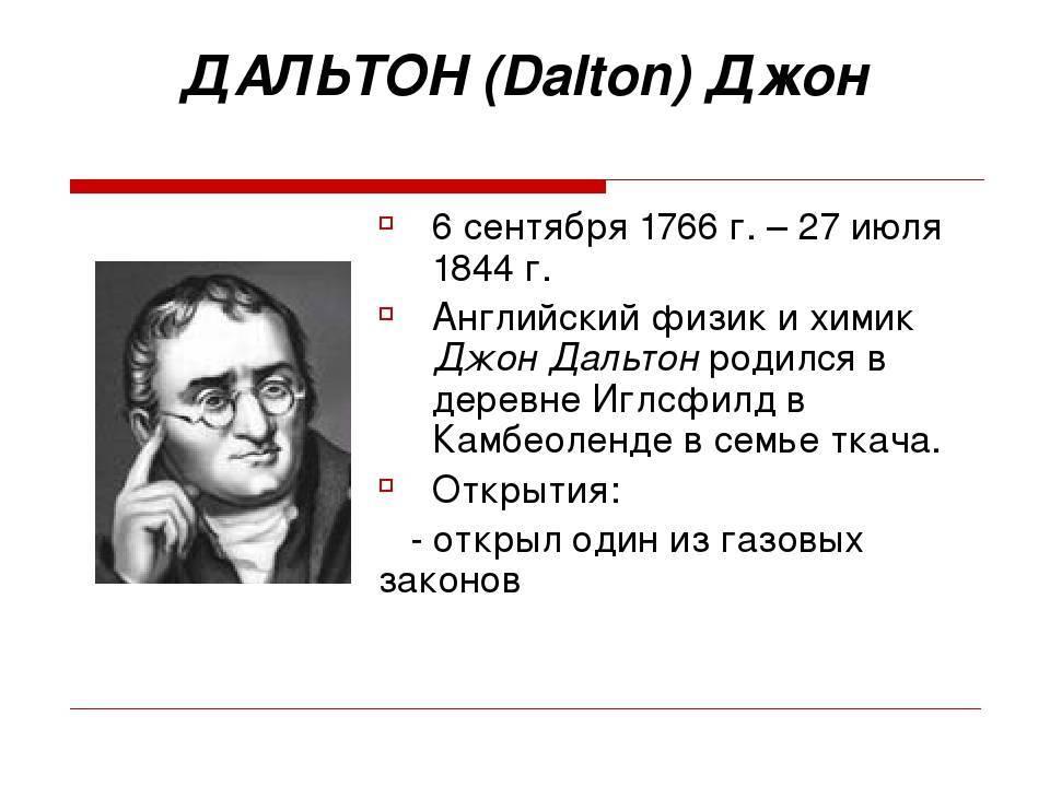 Дальтон ученый. реферат: джон дальтон - биография. основные положения теории дальтона