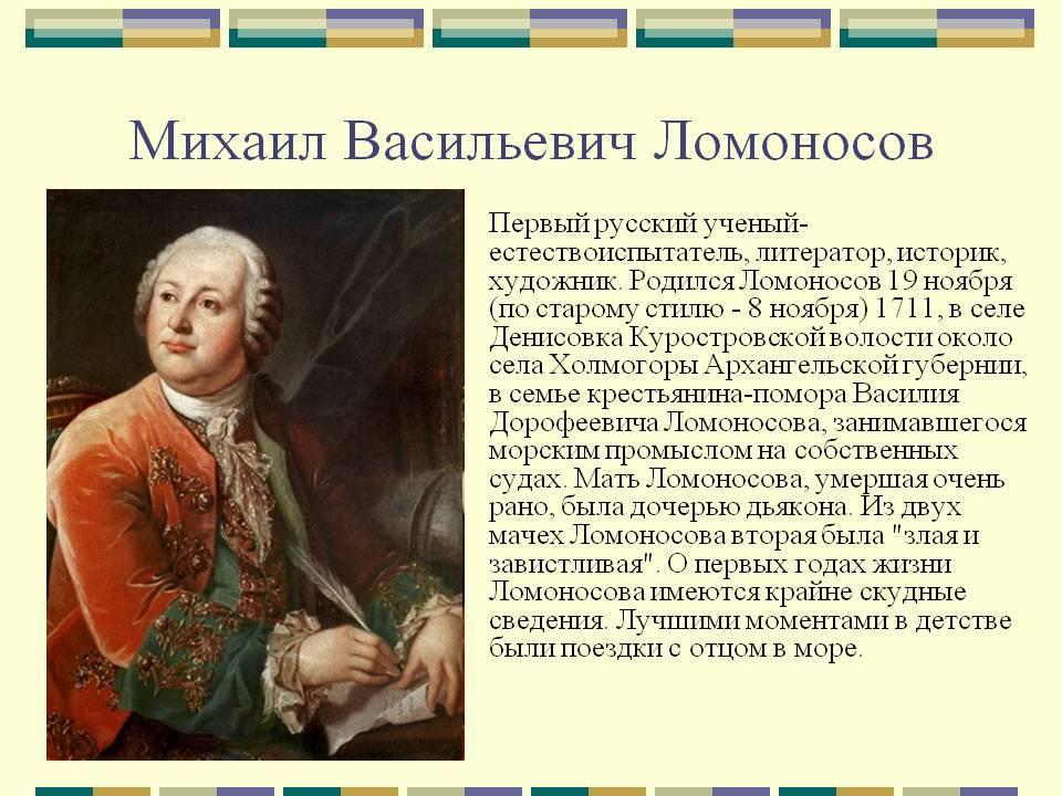 Михаил васильевич ломоносов   russian writers   fandom