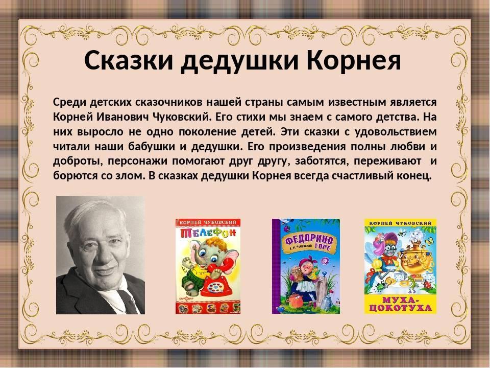 Корней чуковский: человек без детства, друг детей