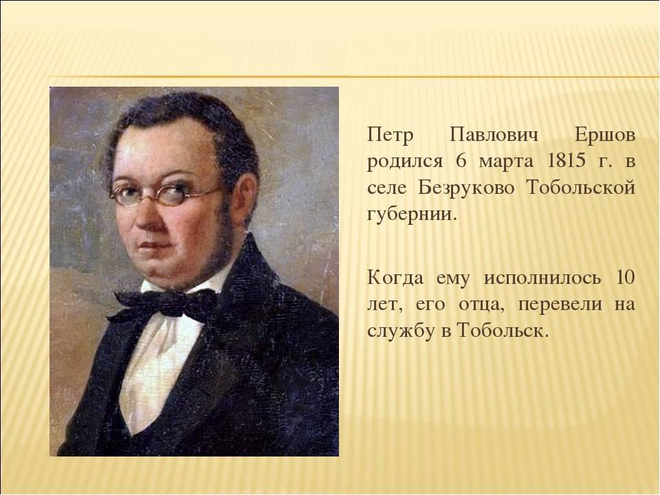 Краткая биография петра ершова. кратко и самое главное — сказки. рассказы. стихи