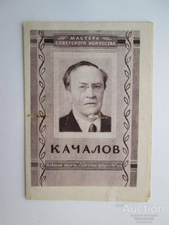 Качалов, василий иванович