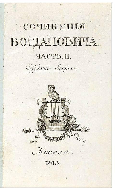 Богданович, ипполит фёдорович — вики