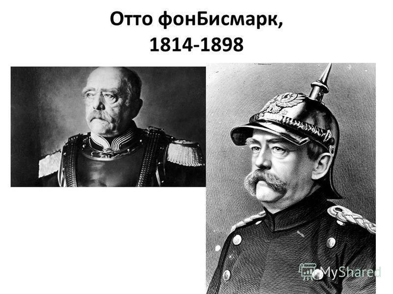 Глава v. бисмарк – министр-президент