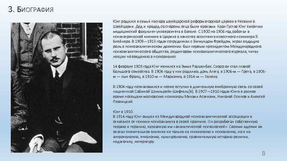 Карл густав юнг - биография, информация, личная жизнь