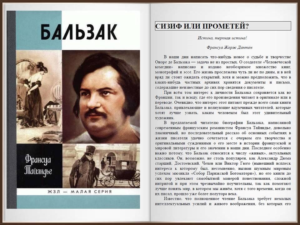 Бальзак, оноре де — википедия