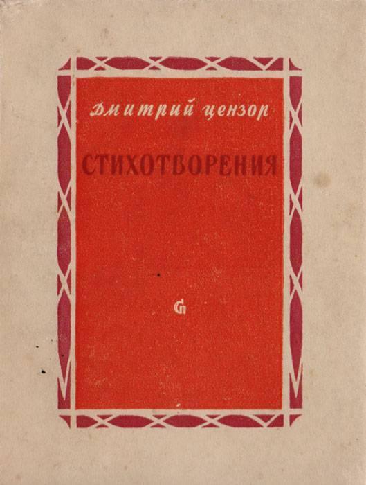 Дмитрий михайлович цензор — викитека