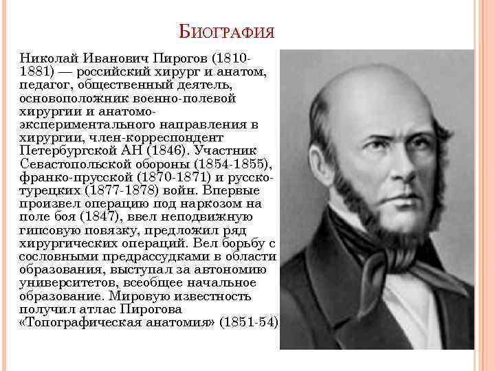 Пирогов, николай иванович — википедия