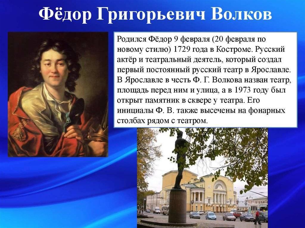 Волков, федор григорьевич - вики