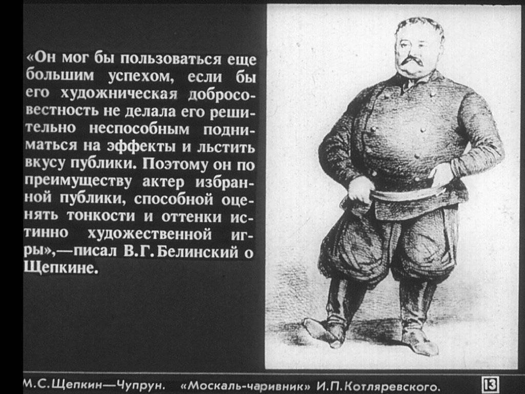 Щепкин, михаил семёнович — википедия. что такое щепкин, михаил семёнович