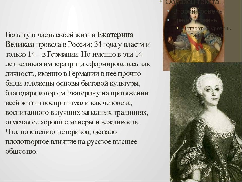 Что сделала екатерина ii для россии за что её назвали великой?