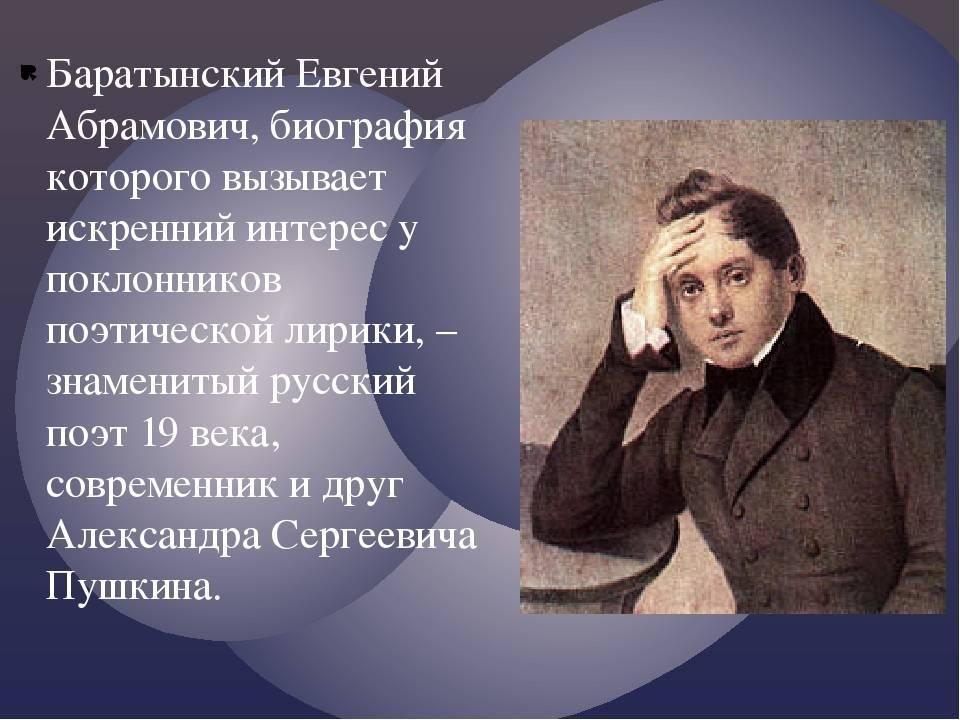 Великий русский поэт баратынский евгений абрамович: биография, творчество