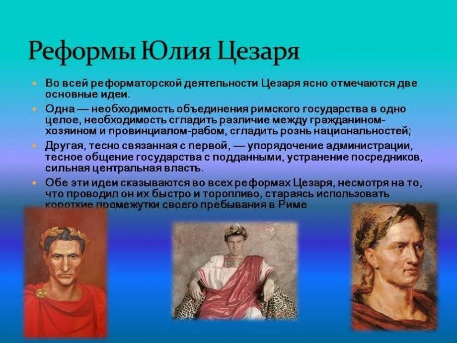 Биография гай юлия цезаря кратко для школьников, кто такой цезарь