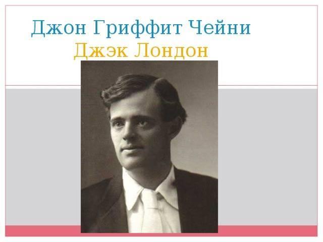 Джек лондон – биография, фото, личная жизнь, библиография - 24сми