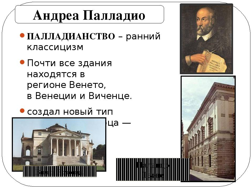 Палладио, андреа — википедия