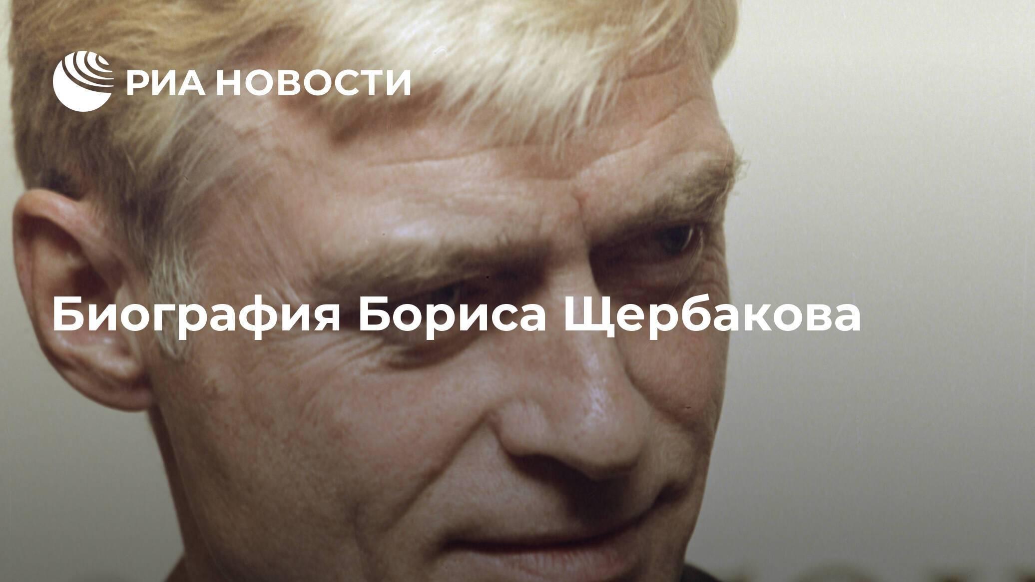 Борис щербаков (11.12.1949): биография, фильмография, новости, статьи, интервью, фото, награды