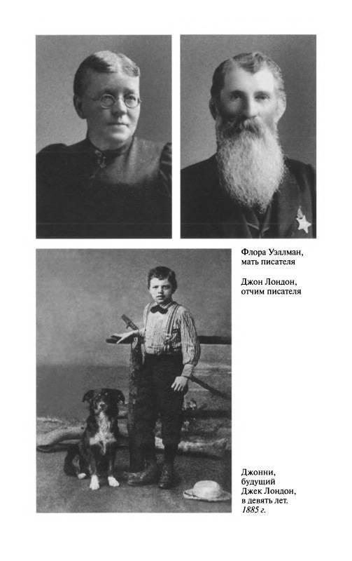 Джек лондон и его интересные факты из биографии