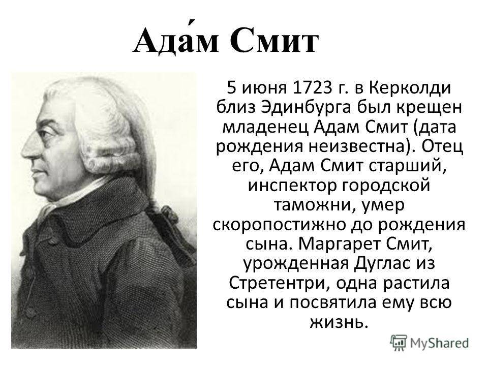 Адам смит - биография, информация, личная жизнь