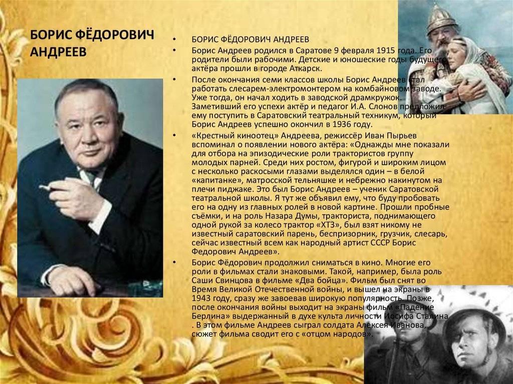 Андреев, борис константинович