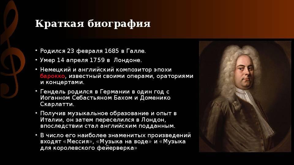 Георг фридрих гендель - вики