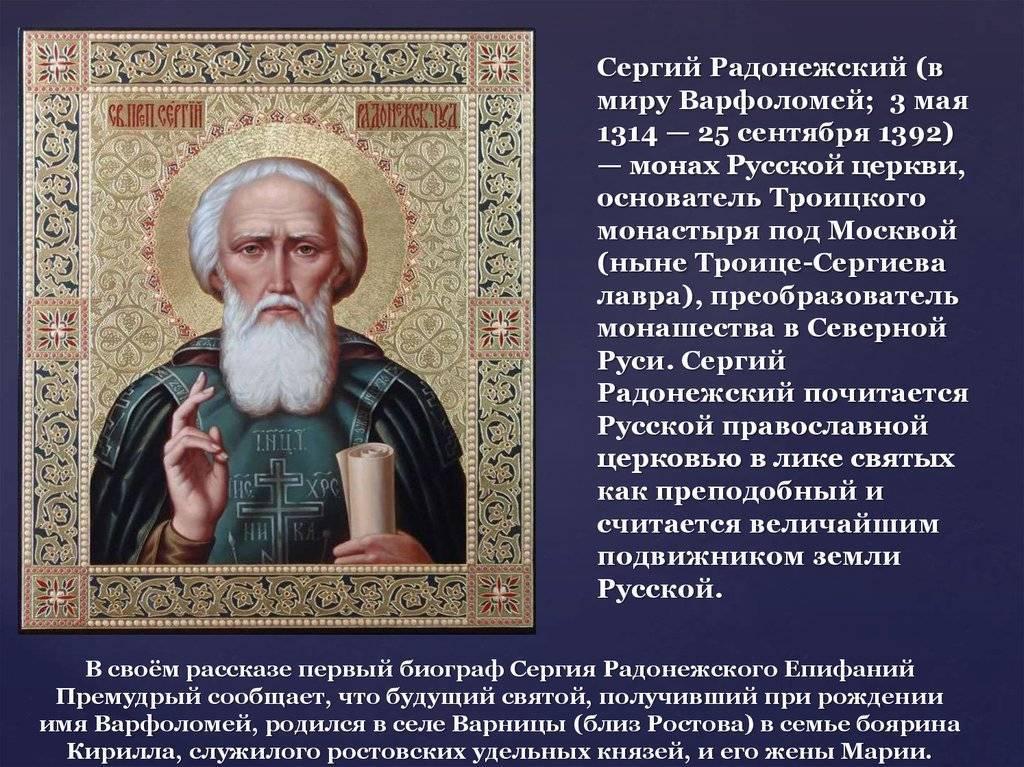 Сергий радонежский - биография, факты, фото