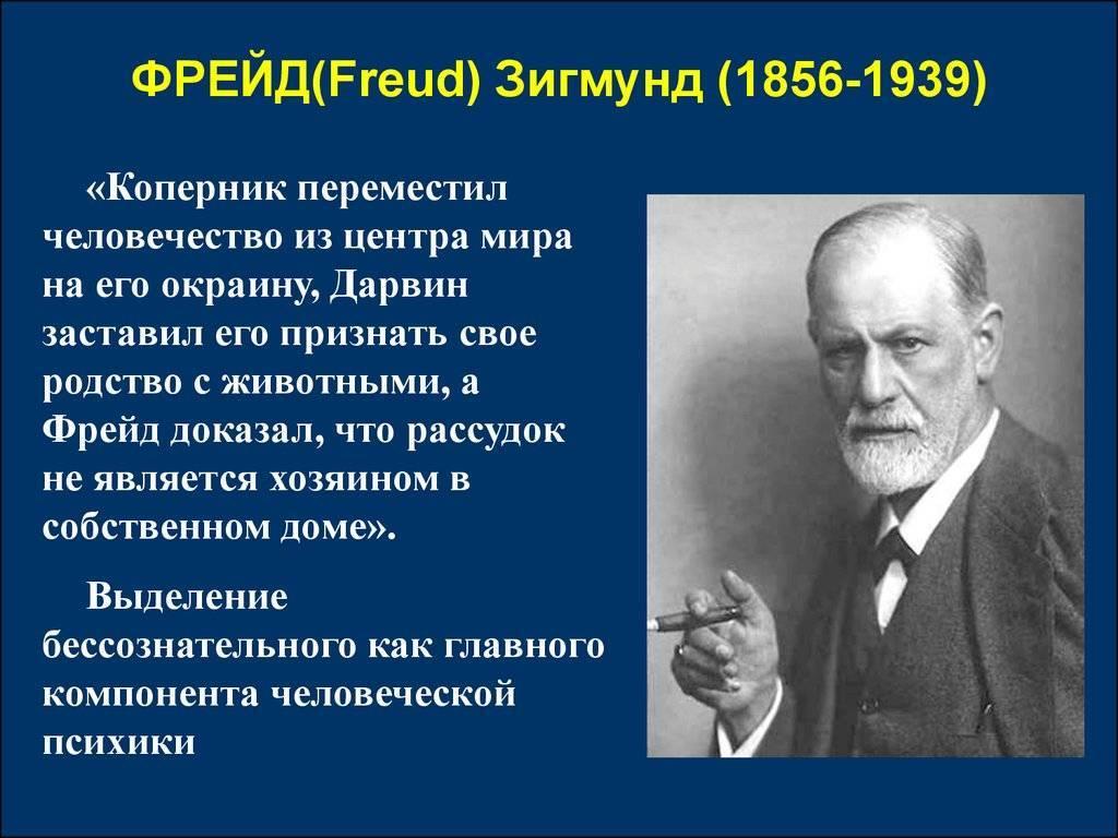 Theperson: зигмунд фрейд, биография, история жизни, причины известности