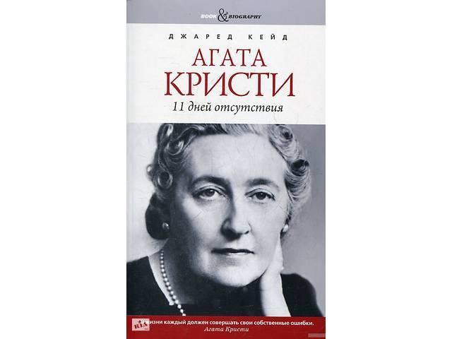 Агата кристи: биография и творчество английской писательницы