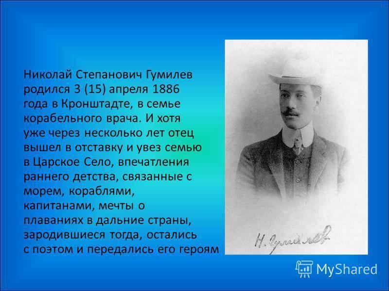 Краткая биография гумилёва – интересное о жизни и творчестве николая степановича