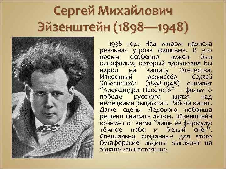 Эйзенштейн Сергей Михайлович