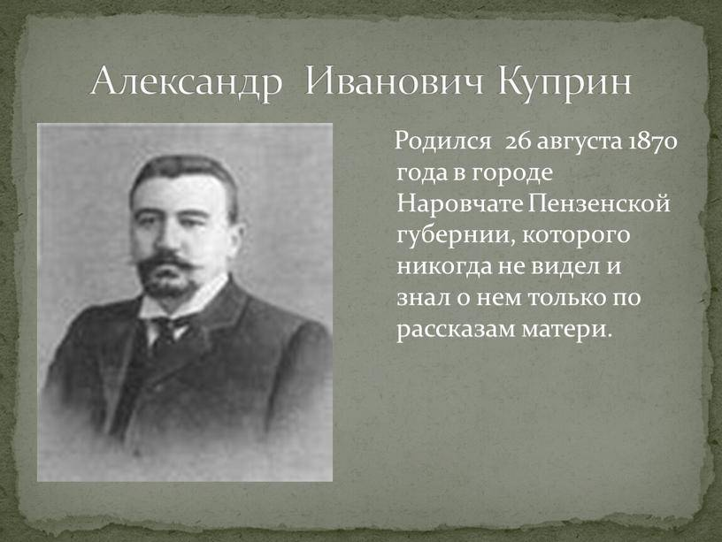 Куприн александр иванович биография писателя